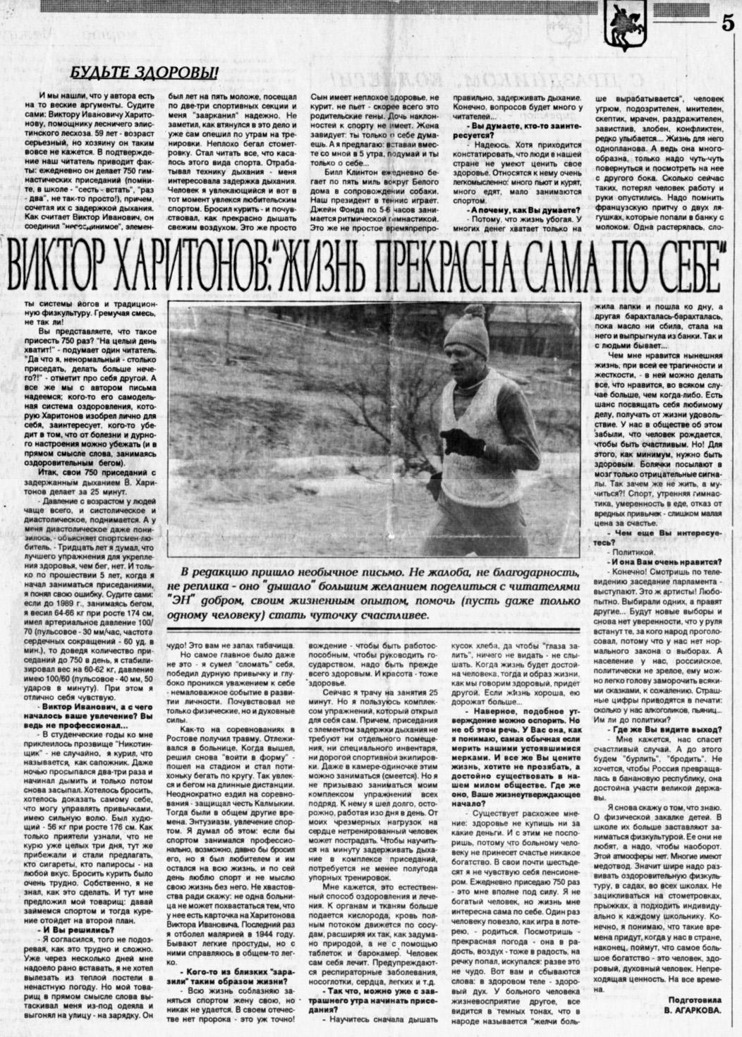 Отзыв термо маска для тела для похудения от natura siberica